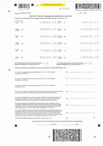 Налоговый Вычет за Обучение пример заполнения